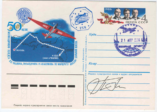# gp800            ISS-9 flown Chkalov flight philatelic postcar 1