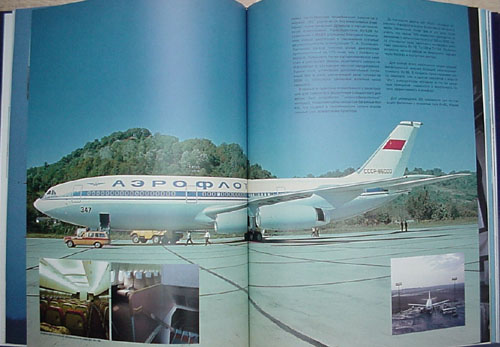 # bvc130            Soviet Aviation on the World Market presentation book 3