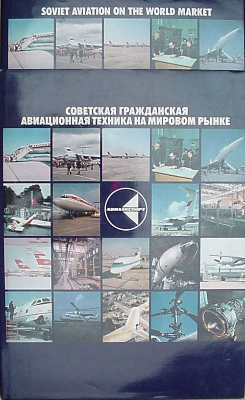 # bvc130            Soviet Aviation on the World Market presentation book 1