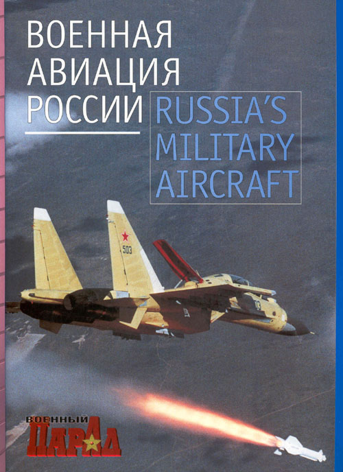 # bvc100            Russia`s Military Aircraft book 1