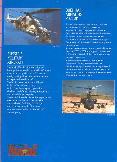 # bvc100            Russia`s Military Aircraft book 2