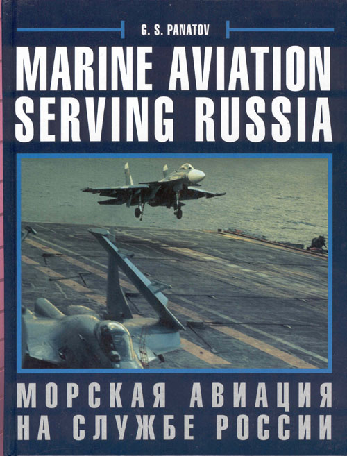 # bvc120            Marine Aviation Serving Russia pilot-cosmonaut autographed-notared book 1