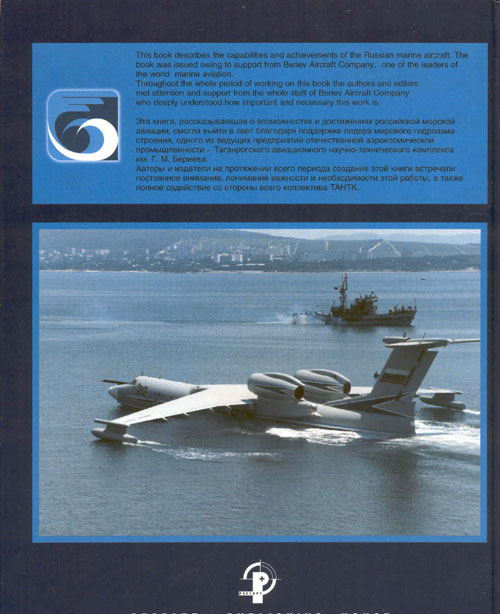# bvc120            Marine Aviation Serving Russia pilot-cosmonaut autographed-notared book 2