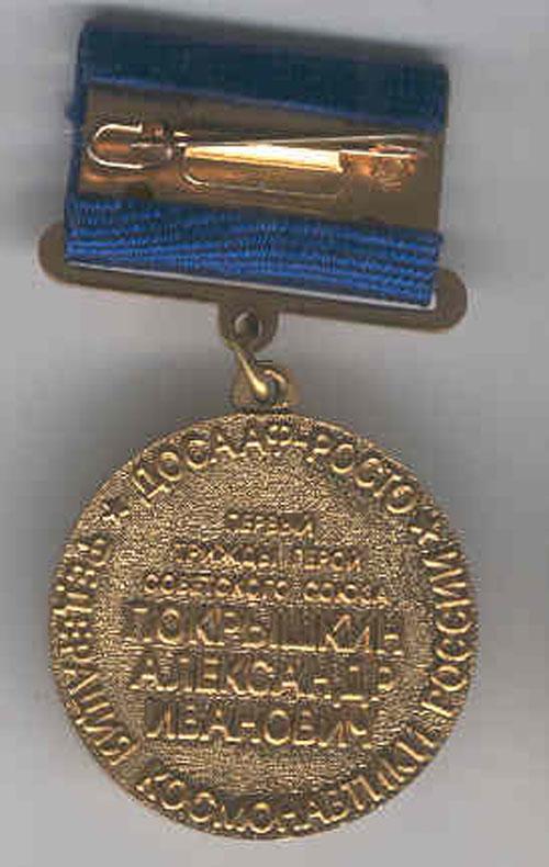 # avmed106            Award medal `Ace Pilot A.Pokryshkin` 2