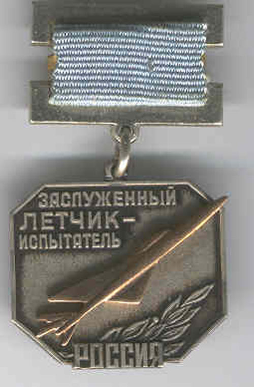 # avmed108            Distinguished Test Pilot of Rusia award medal 1