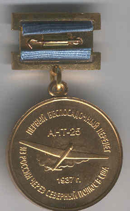 # avmed104            USSR-North Pole-USA 1937 flight award medal 2