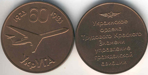 # avmed202            Ukrainian division of Aeroflot presentation medal 1