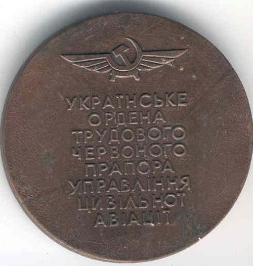 # avmed203            TU-144 SST Aeroflot anniversary medal. 2