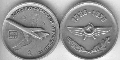 # avmed204            Aeroflot East-Siberian Division presentation medal 1