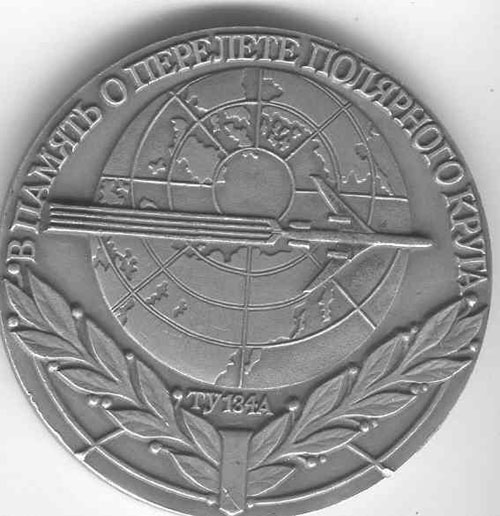 # avmed205            Aeroflot North Pole division presentation medal 1