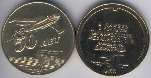 # avmed120            Be-10 Beriev sea plane factory medal 1