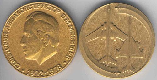 # avmed121            Myasishchev Experimental Aircraft Design Bureau medal 1