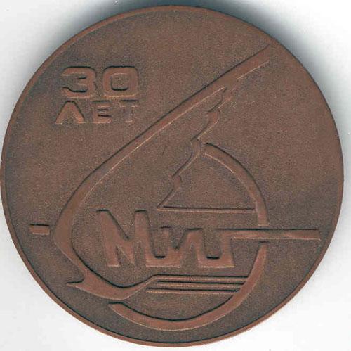 # avmed123            MIG Mikoyan-Guryevich Design Bureau medal 1