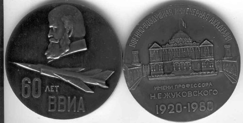 # avmed125            Zhukovskiy Air Force Academy medal 1