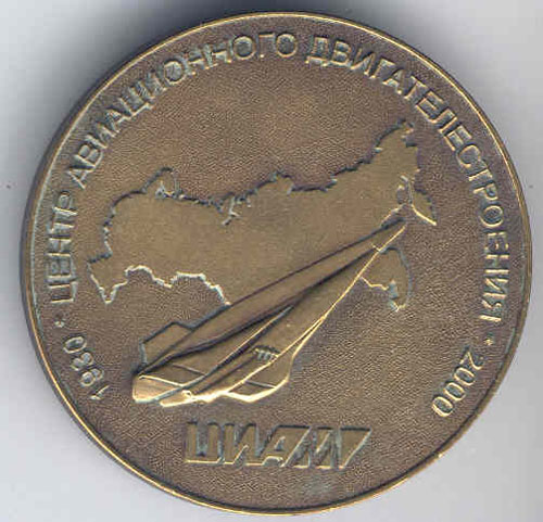 # avmed126            Central Institute of Avia Motors Production anniversary medal 1