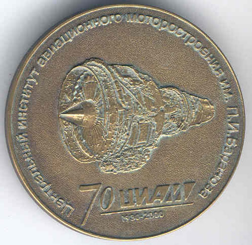 # avmed126            Central Institute of Avia Motors Production anniversary medal 2