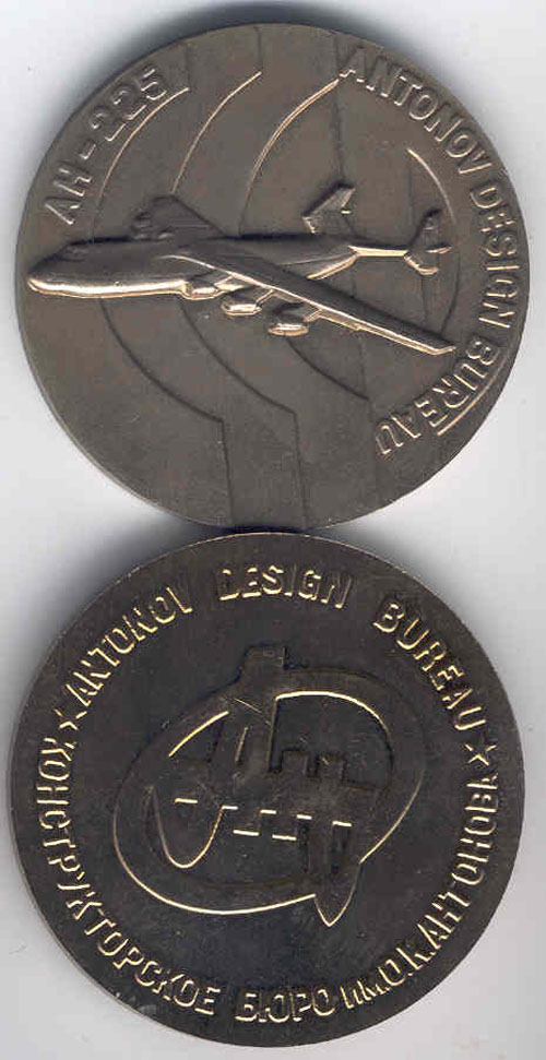 # avmed154            Antonov factory official medal AN-225`Mriya` (Dream) 1