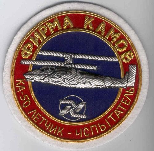 # avpatch172            KA-50 attack helicopter test pilot patch 1