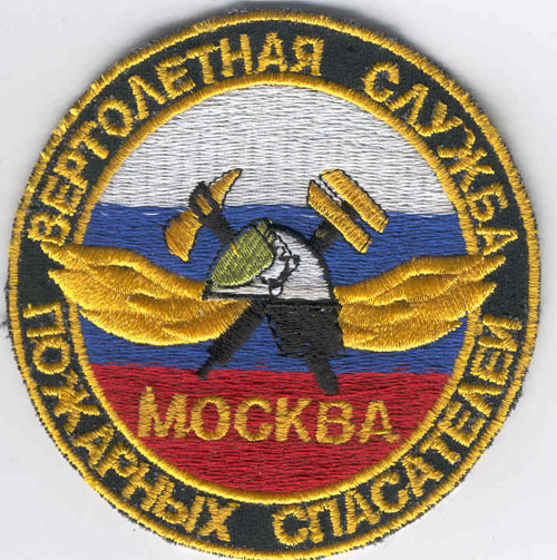 # avpatch175            Moscow firefighting service helicipter pilot patch 1