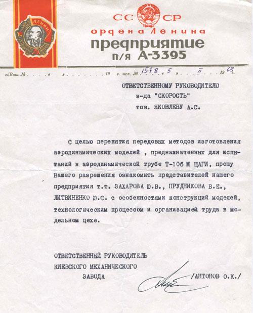 # aa121            Letter from designer Oleg Antonov to designer A.S.Yakovlev 1