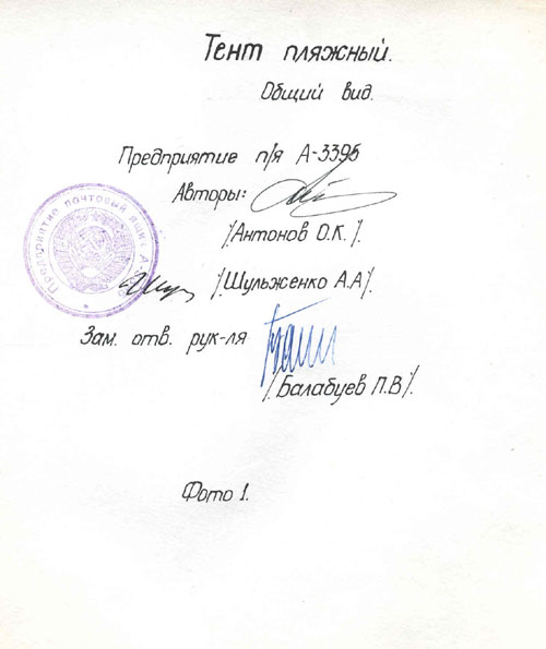 # aa122            Photo signed by O.Antonov,P.Balabuyev and A.Shulzhenko 2