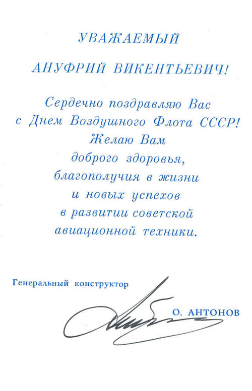 # aa123            Congratulation card from designer Antonov to A.V.Bolbot 2