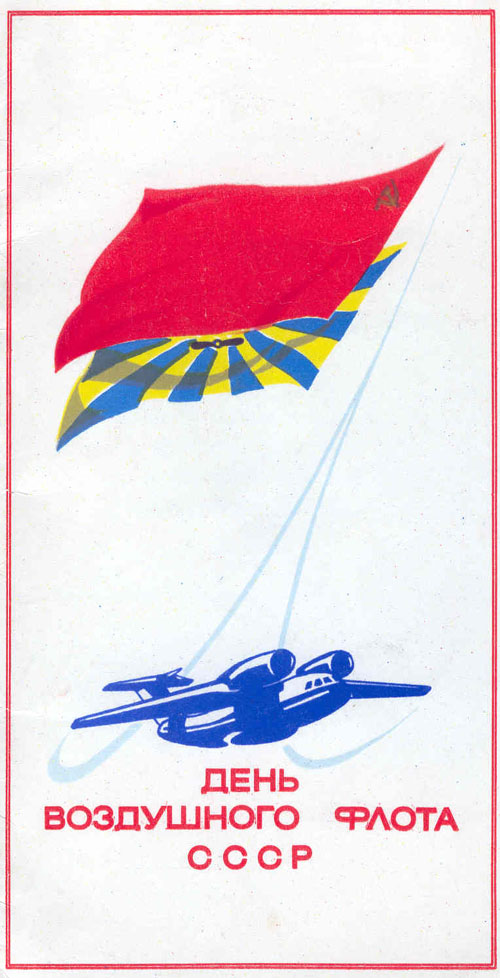 # aa123            Congratulation card from designer Antonov to A.V.Bolbot 1