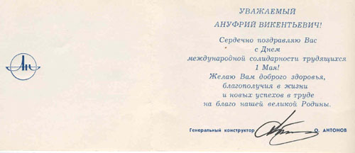 # aa124            First May congratulation card from Antonov to Mr.Bolbot 2