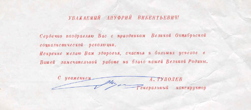 # aa128            Tupolev autograph on greeting to A.V.Bolbot 1