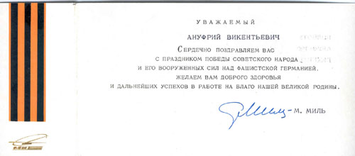 # aa130            Day of Victory holiday card signed by helicopters designer Mil 2
