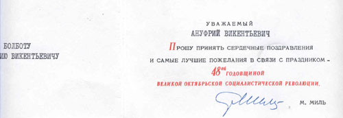 # aa132            M.Mil signed `Great October Revolution`holiday greeting card 2