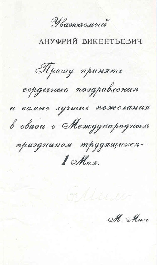 # aa133            Designer Mikhail Mil card signed by him in the year 1970 2