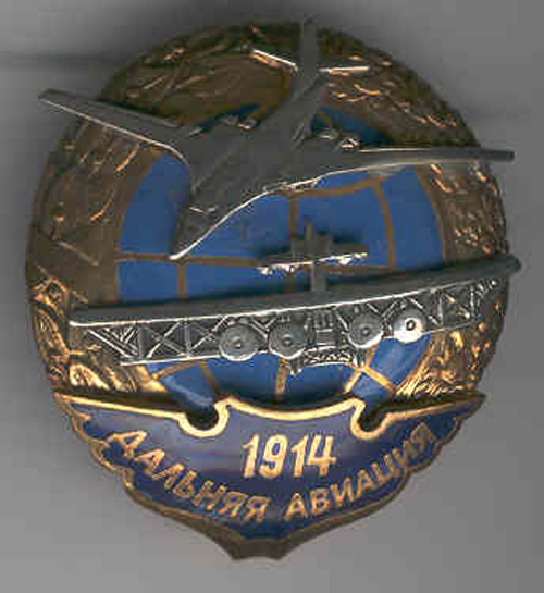 # abp131            Strategic bomber aviation award badge of cosmonaut Vasyutin 1