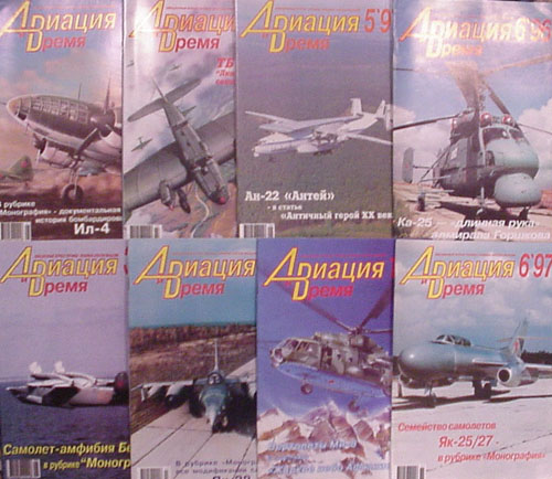 # amgzbrsh200            Soviet and Russian published aviation magazines 2