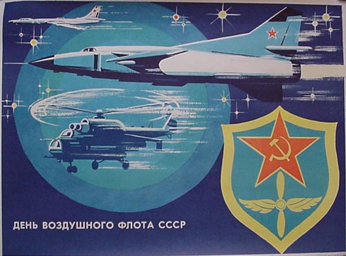 # avpost114            Soviet Airforces poster 1