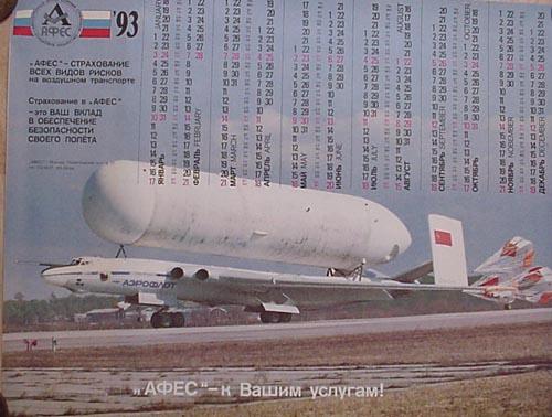 # avpost118            Myasishchev`s VM-T `Atlant` with Energia fuel tank 1