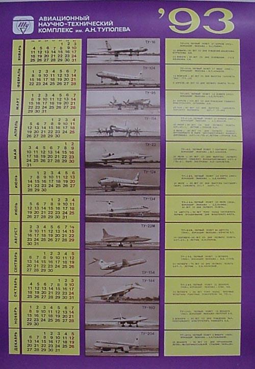 # avpost119            Tupolev aircraft 1