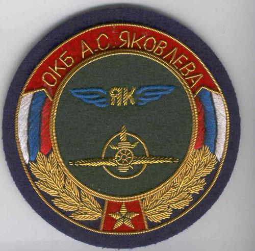 # yaksu212            Yak aerobatics OKB Yakovlev patch 1