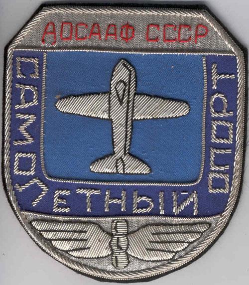 # yaksu226            DOSAAF CCCP Aerobatic sport patch 1