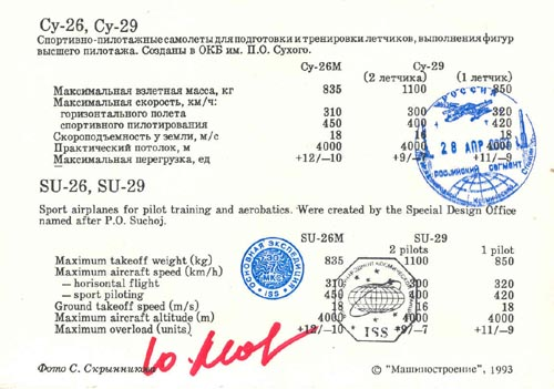 # ya099            Flown in Space SU-26/SU-29 card 2