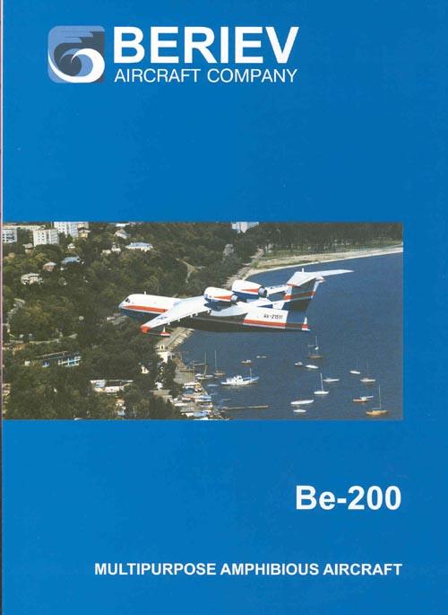 # seapl131            Be-200 model (needs repair-reduced price) 4