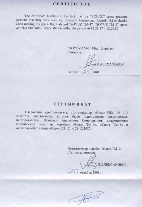 # h050           Cosmonaut Anatoliy Levchenko `Sokol` suit 4