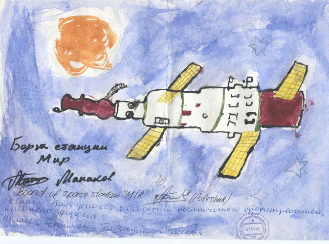 # fc052           Progress M-18/MIR/Soyuz TM-16 flown drawing-le 1