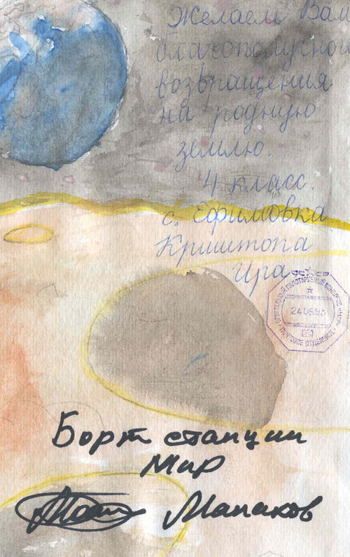 # fc056            Progress M-18/MIR/Soyuz TM-16 flown drawing-l 2