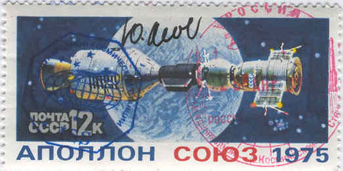 # astp095            ASTP stamps flown in Russia-USA ISS-7 mission 3