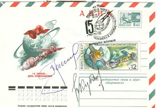 # astp900a            Leonov-Kubasov autographed cover 1