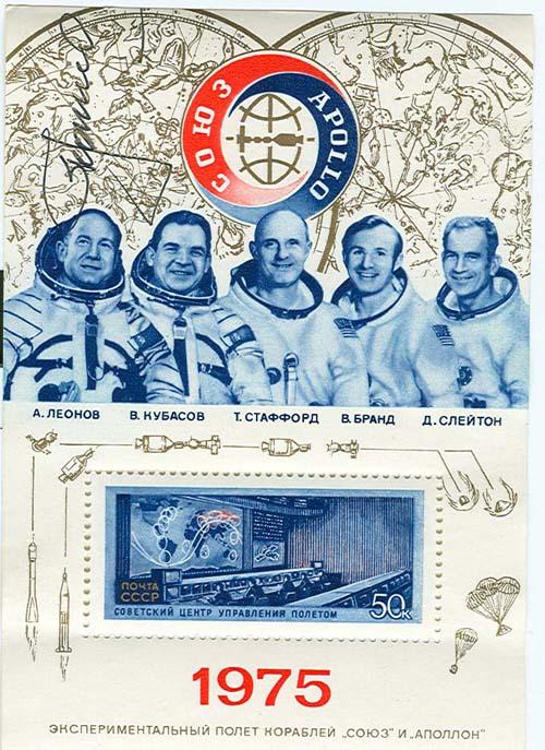 # astp109a            Leonov autographed ASTP-TSUP Soviet 1975 stamp block 1