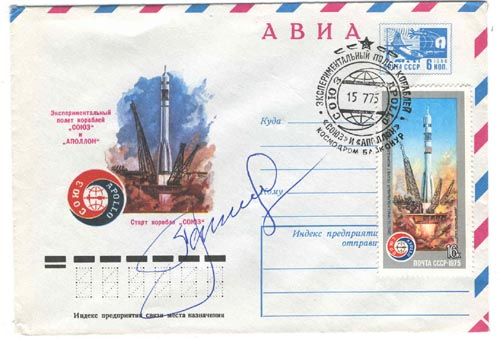 # astp152            ASTP signed cover cancelled in day of Soyuz launch 1