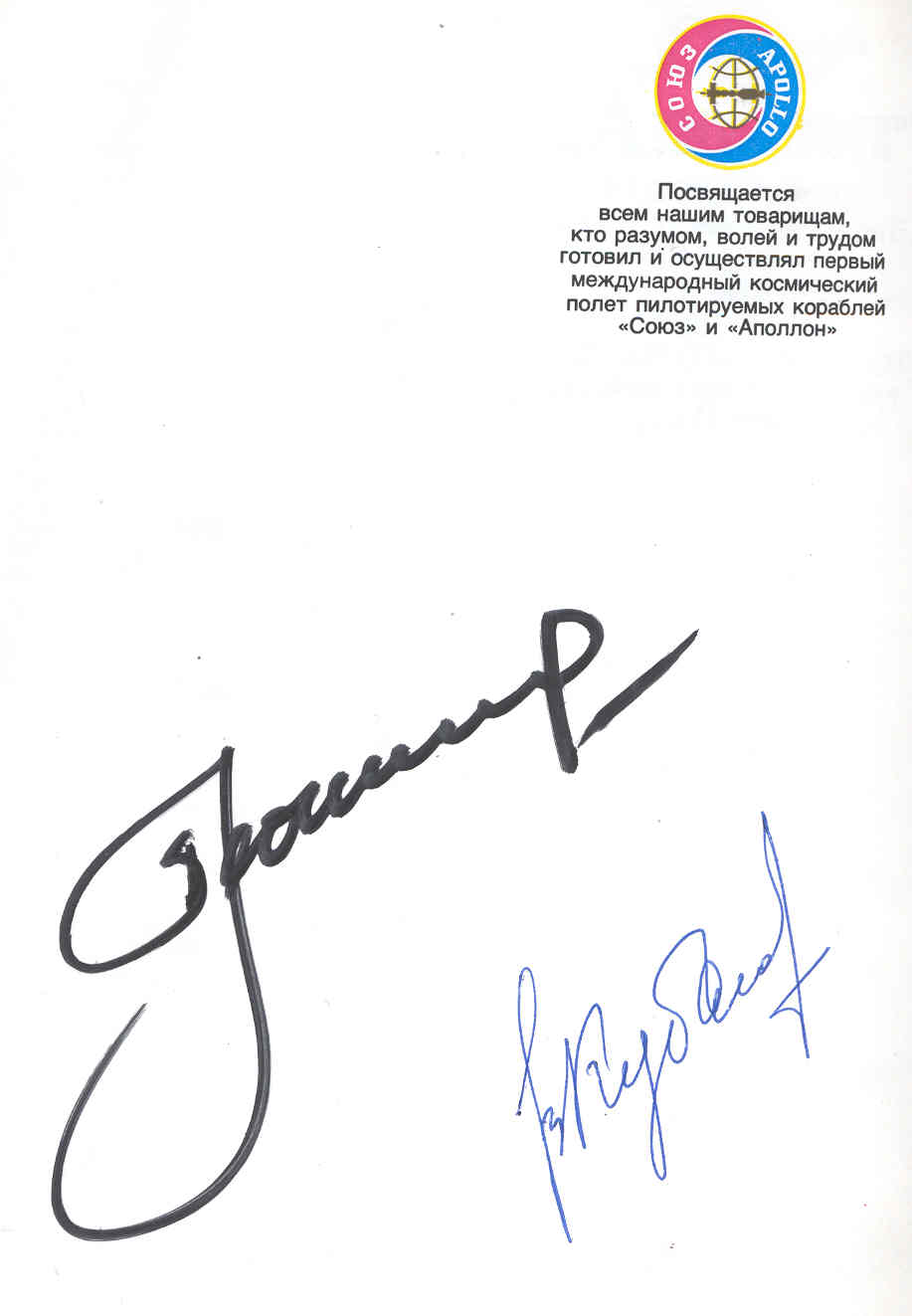 # astp100            Soyuz-Apollo book autographed by Soyuz-19 cosmonauts Leonov and Kubasov 2