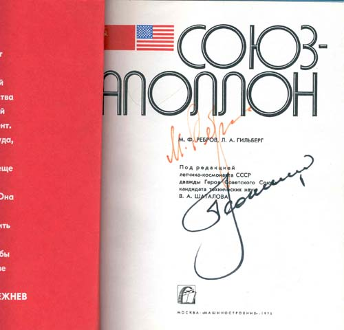 # astp101            ASTP book signed by commander A.Leonov and autor of the book 2